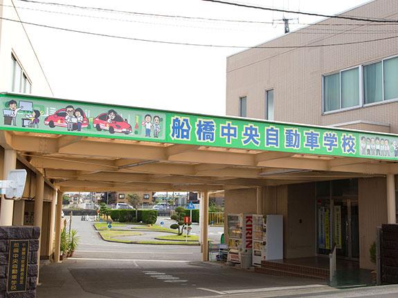 船橋 中央 自動車 学校
