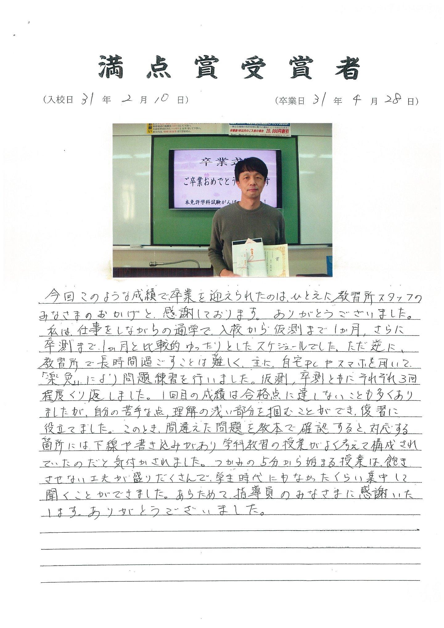 免 学科 試験 本